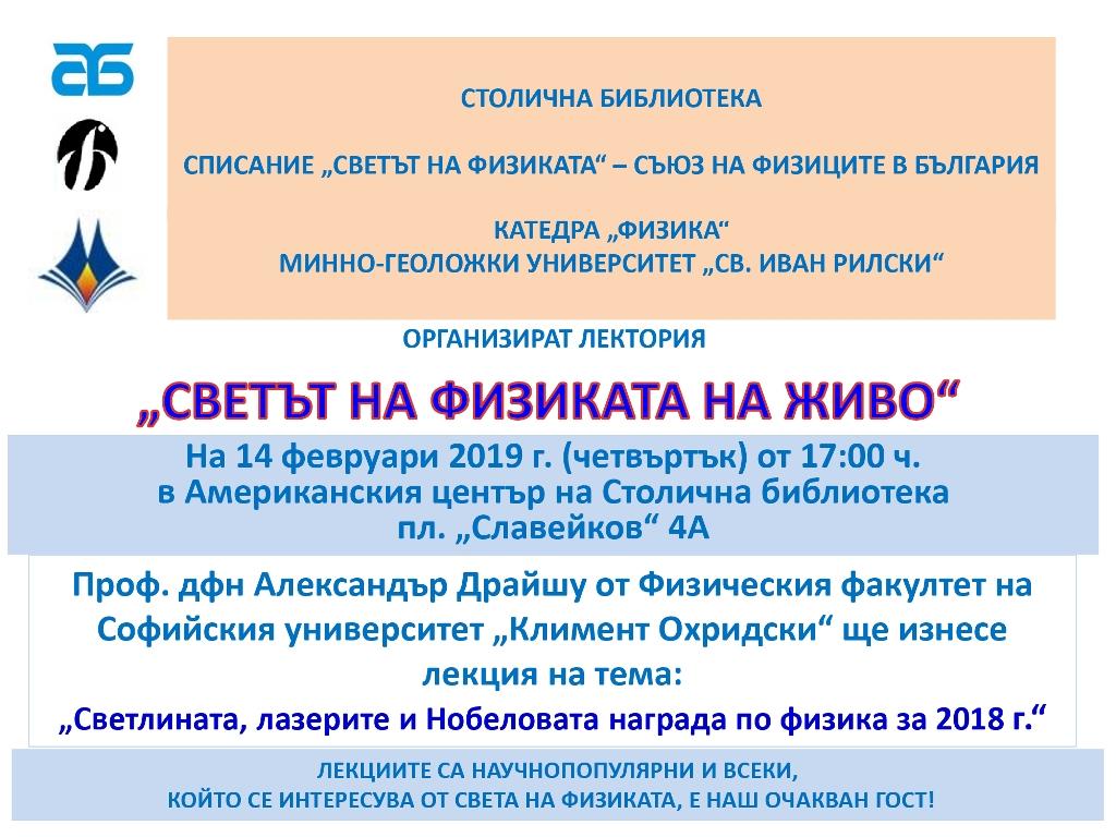 -лекция-14-февруари