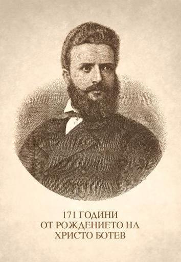 06.01.-Botev