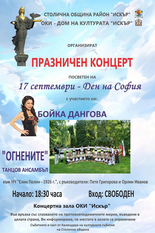 17.09.-Концерт в Район Искър
