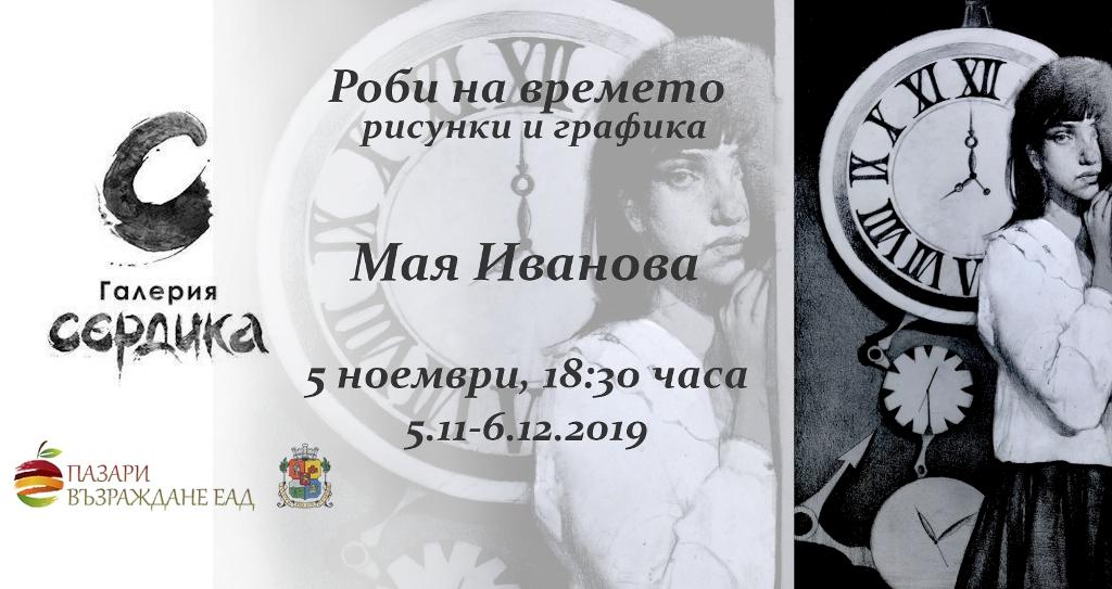 Иванова покана