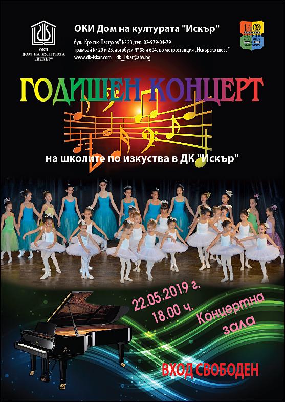 -22.05.2019-Концерт школи