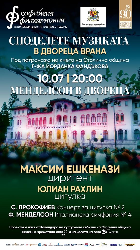 1080x1920_banner_ВРАНА4