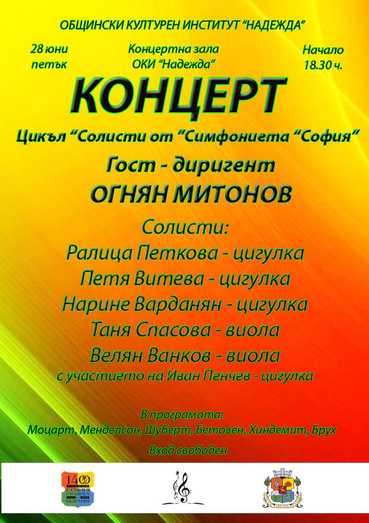 2019-05-31-концерт на симфониета с диригент огнян митонов