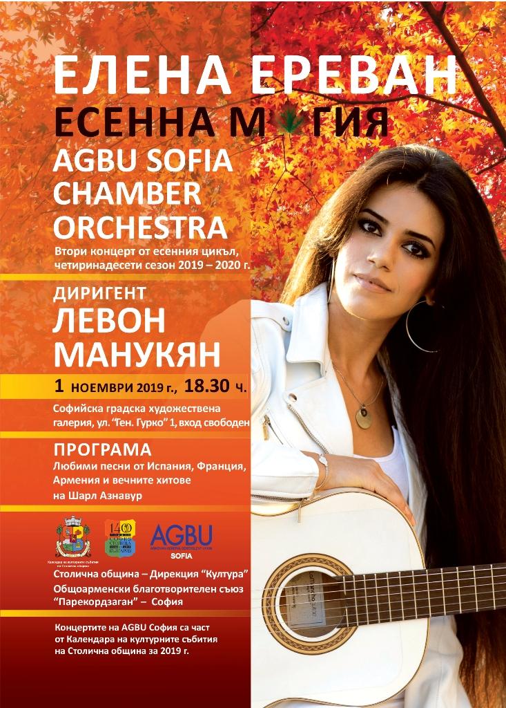 AGBUSOFIA_Concert_November_BG1 - Copy
