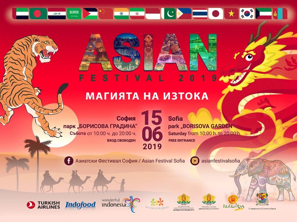 ASIAN_FEST_2019