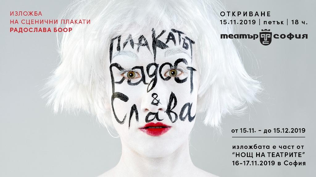 Izlojba-RadoslavaBoor-event-cover-Sofia-dati
