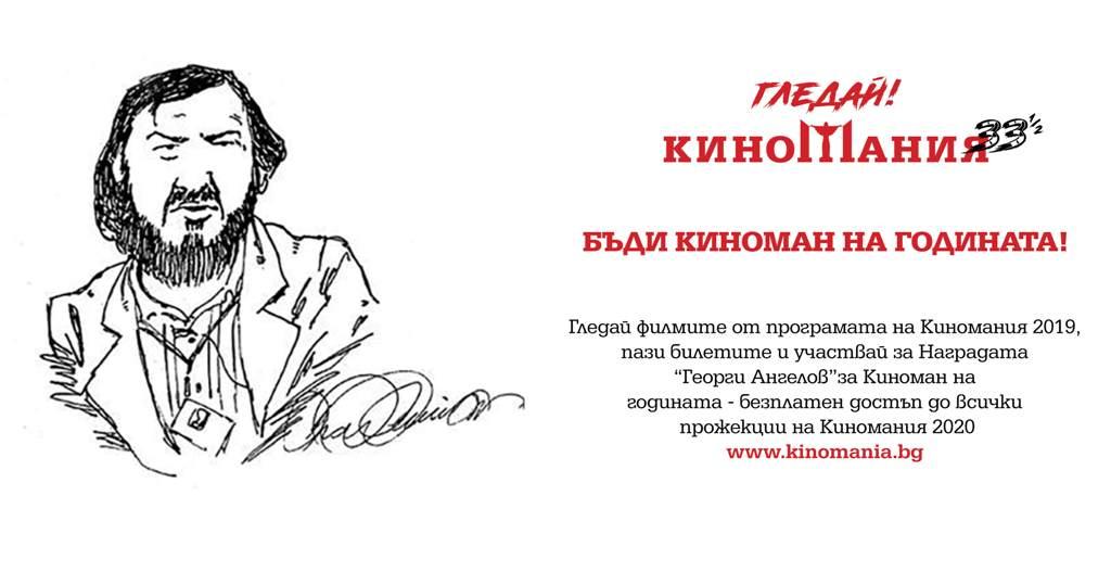 KINOMAN_NA_GODINATA_