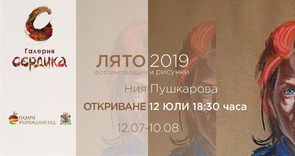 Nia Pushkarova_e-Invitation