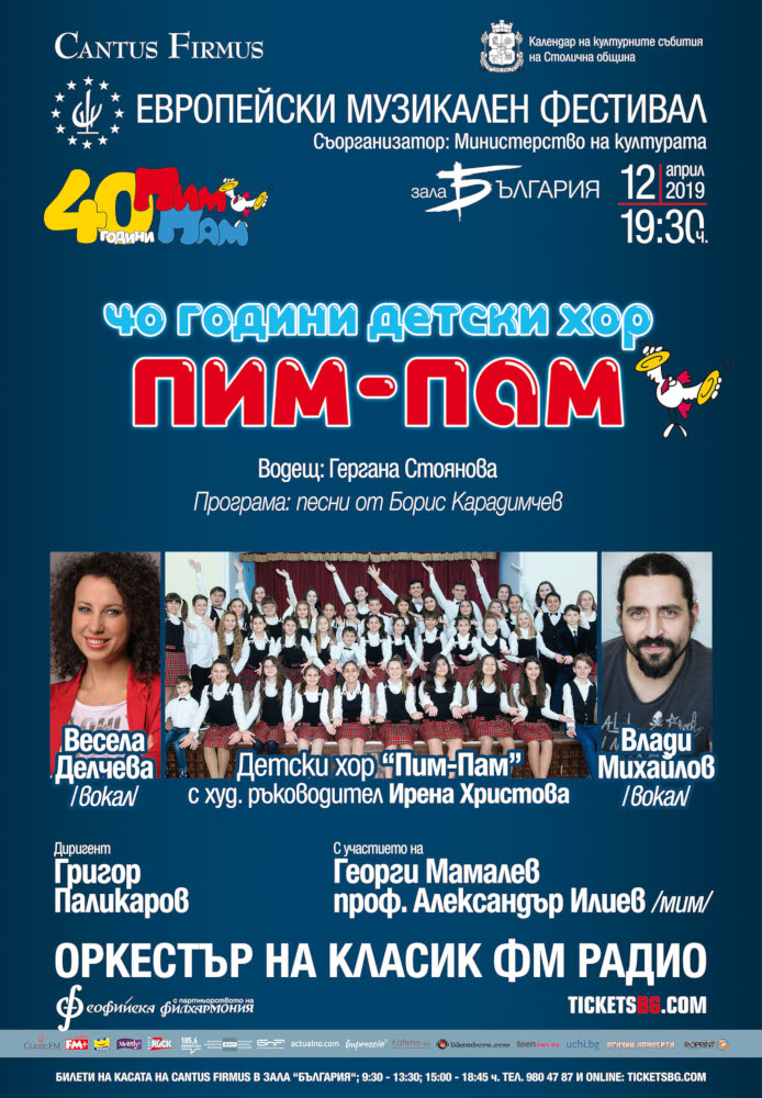 PimPam Poster s