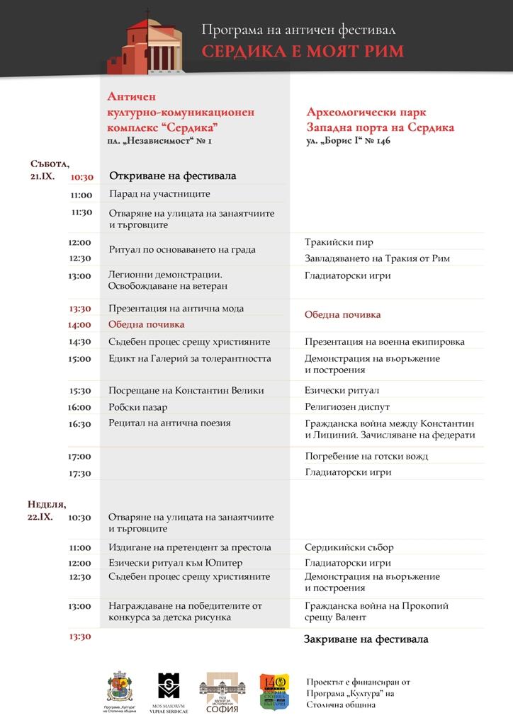 SimR-programme-BG