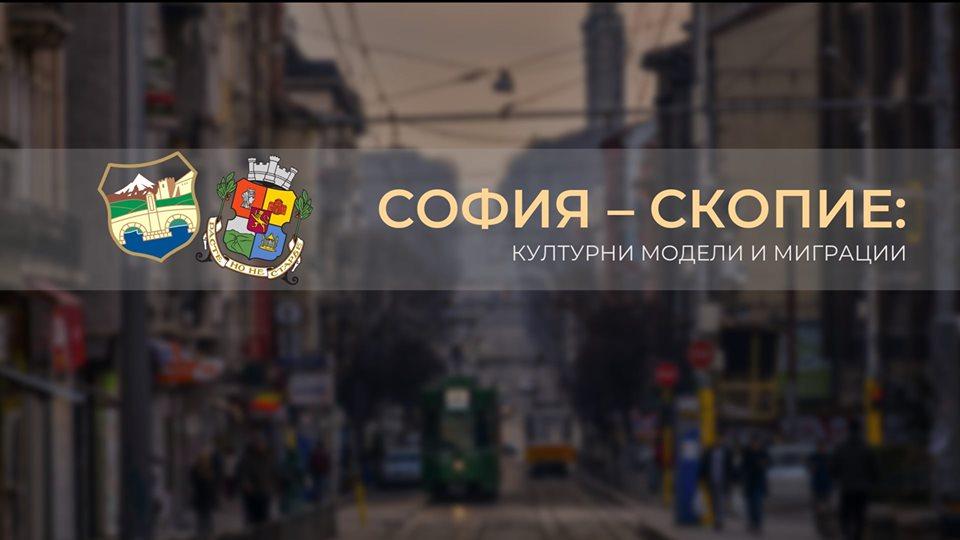 Sofia-Skopie