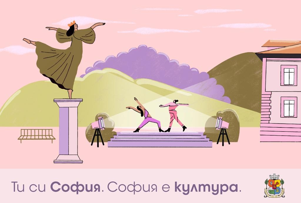 Sofia_Dance_Promo_01_logos_V01