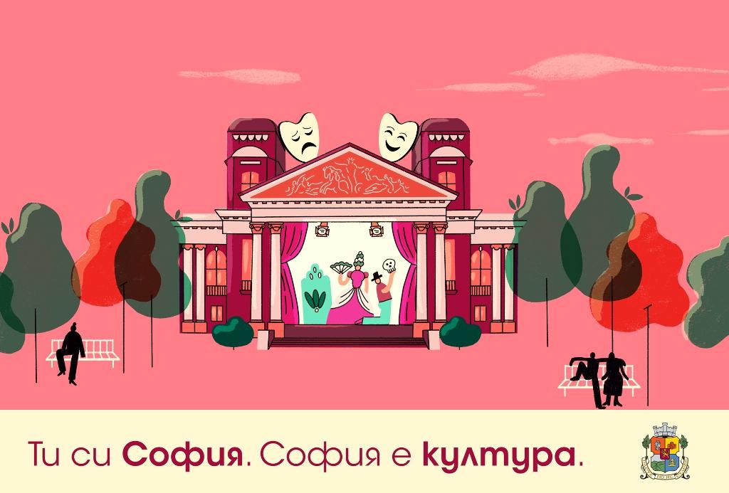 Sofia_Theatre_Promo_06_logos_V01