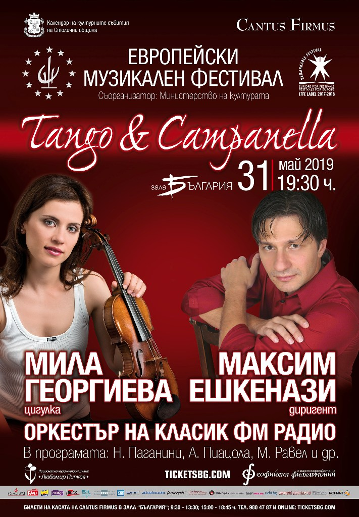 Tango & Campanella 2019 Poster ForPrint2
