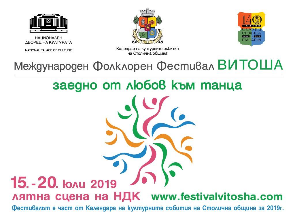 XXIII Международен фолклорен фестивал Витоша
