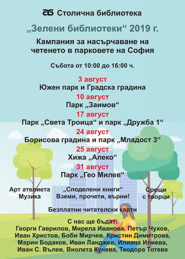 zeleni-bibl2019-plakat