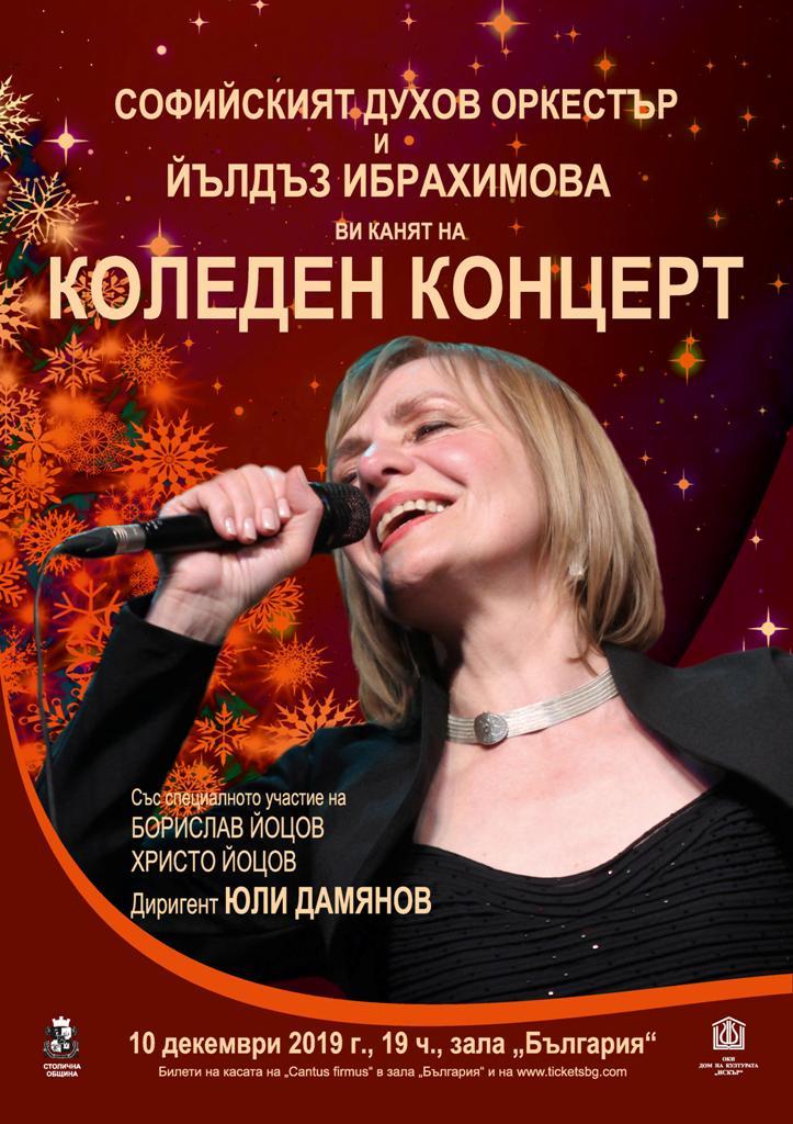-10.12.2019-СДО-Коледен-60-85