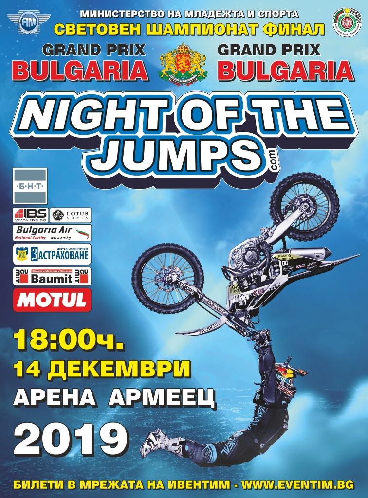 14 декември - Световен шампионат по мотокрос фристайл - Вечерта на скоковете