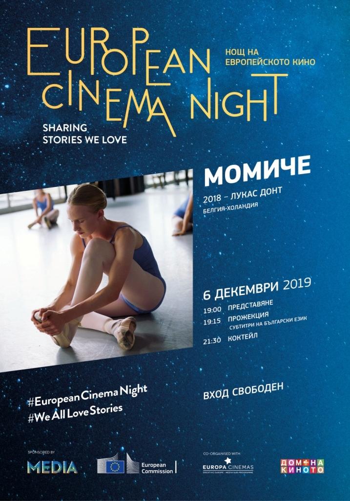 European-Cinema-Night-Cinema house Sofia_poster_sm