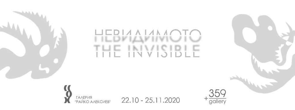 INVISIBLE-banner