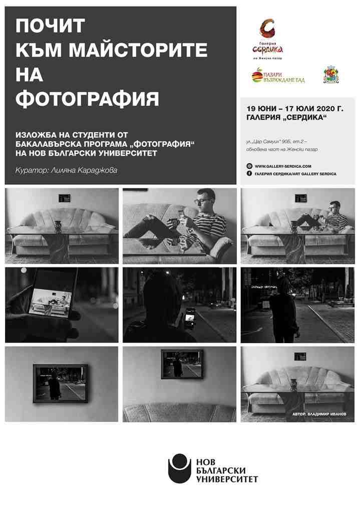Izlojba_Fotografiq_100x70_Poster