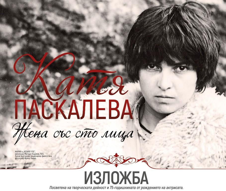 Katya Paskaleva - 2 - Preview