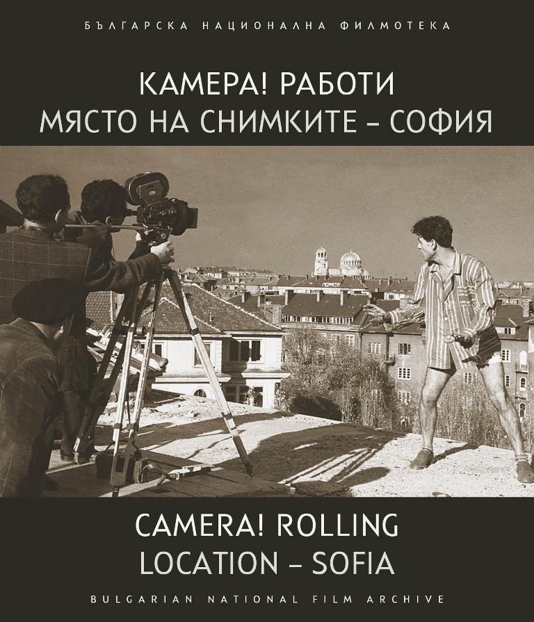 Korica Kamera Raboti