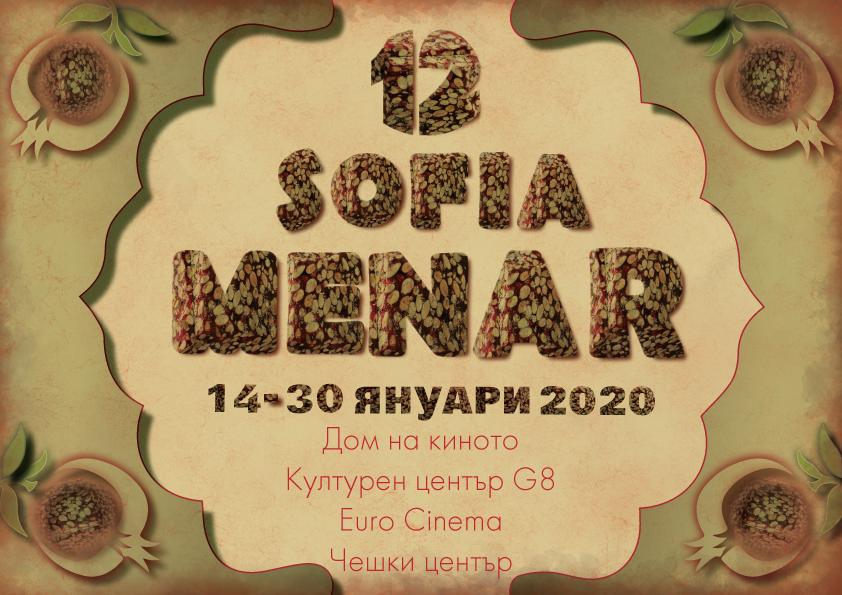 MENAR 2020