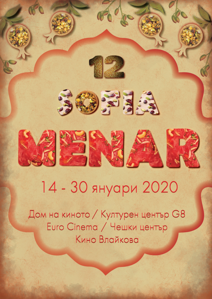 MENAR-2020-POSTERnew