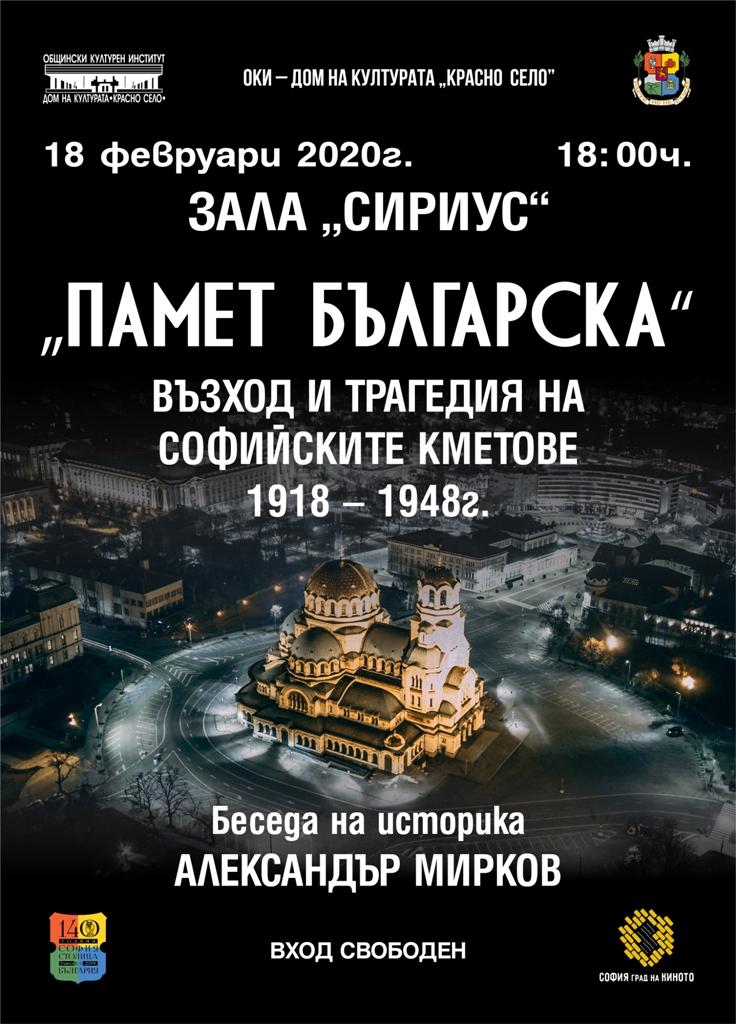 OKI_Pamet_Bulgarska_18_02_Plakat_50_70_cm_20200131_txt-01