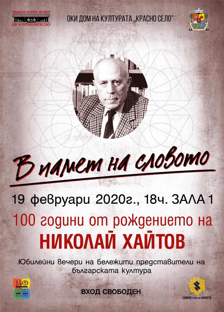 Oki_V_pamet_na_slovoto_19_02_Plakat_50_70_cm_20200120_txt-01