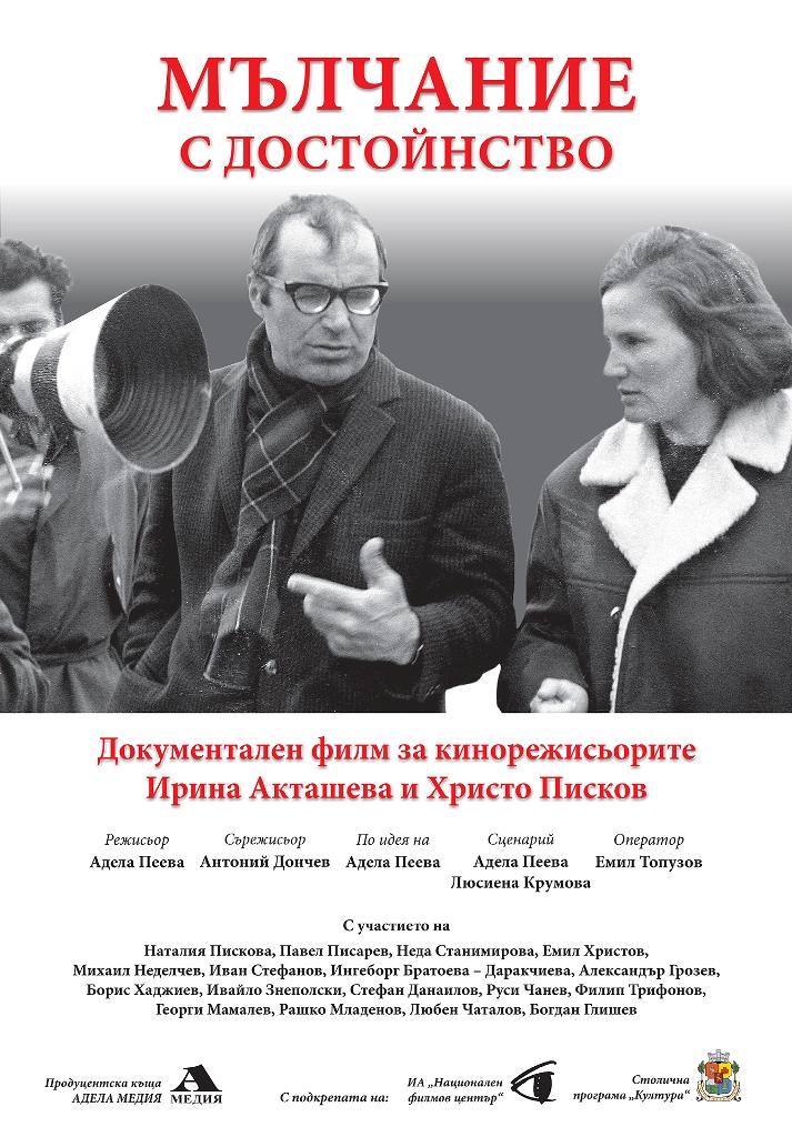 Plakat_Мylchanie_1