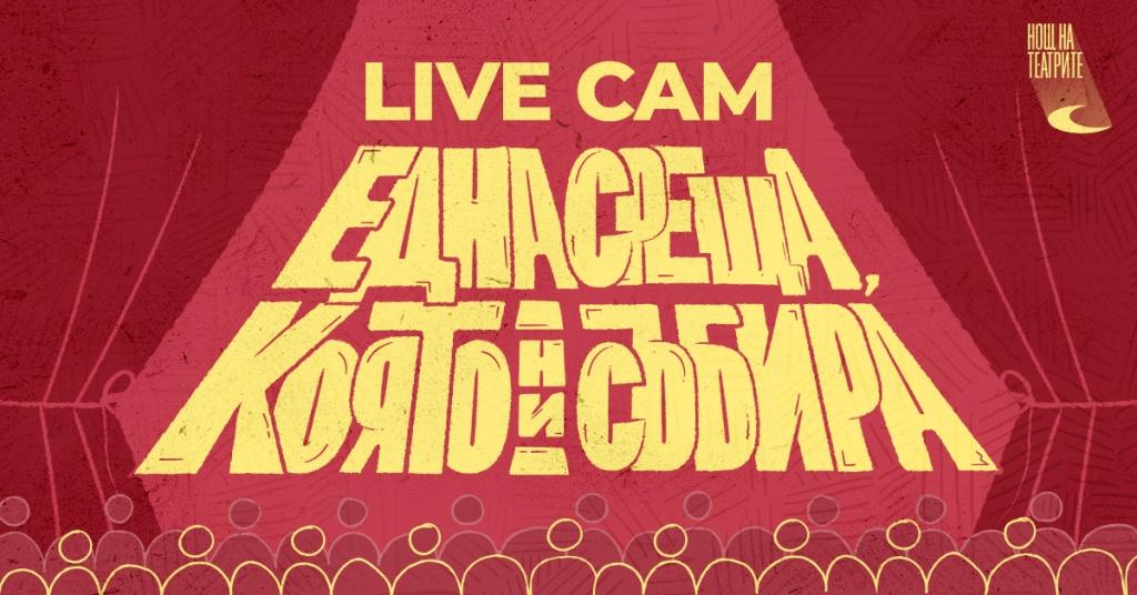 Theatres-Night 2020 Live Cam