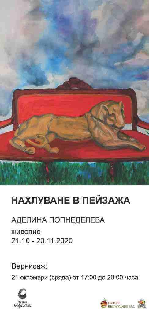 e-покана - Аделина Попнеделева_21_10_20