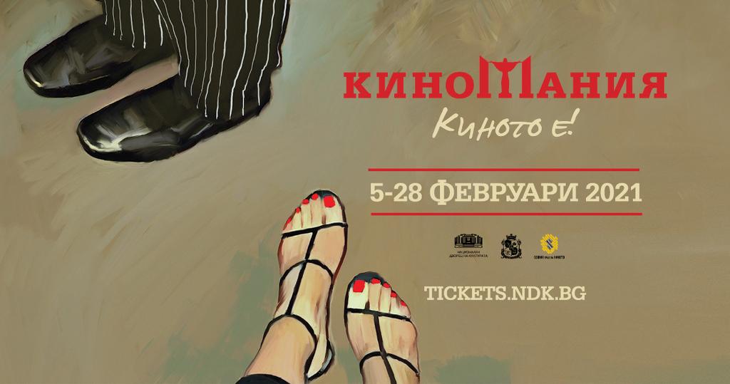 kinomania_fb_event_cover.m