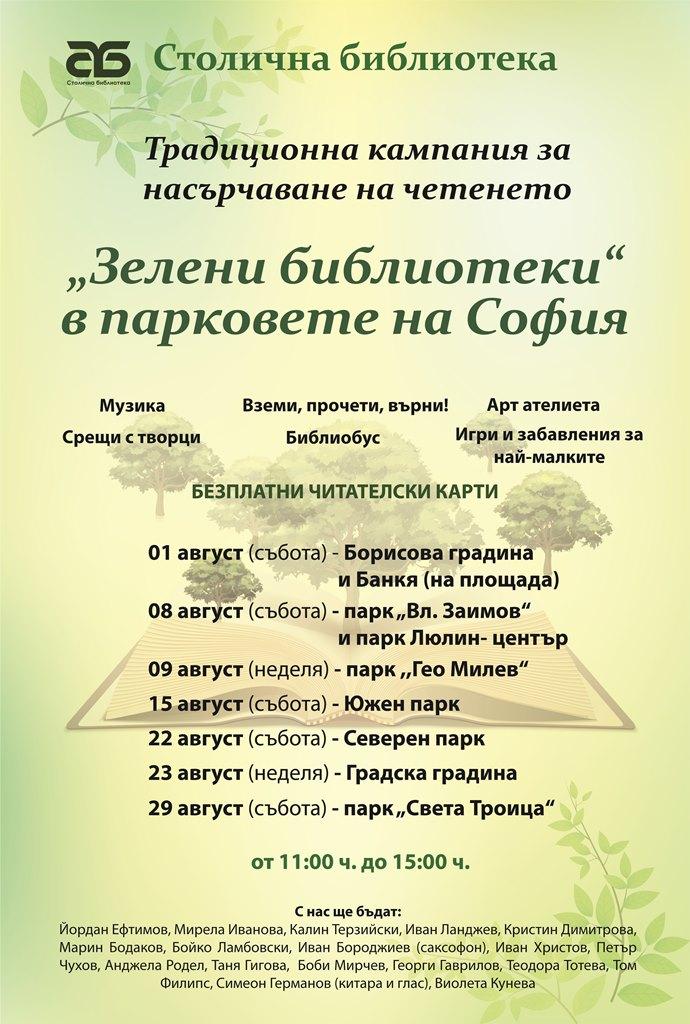plakat zeleni biblioteki--07