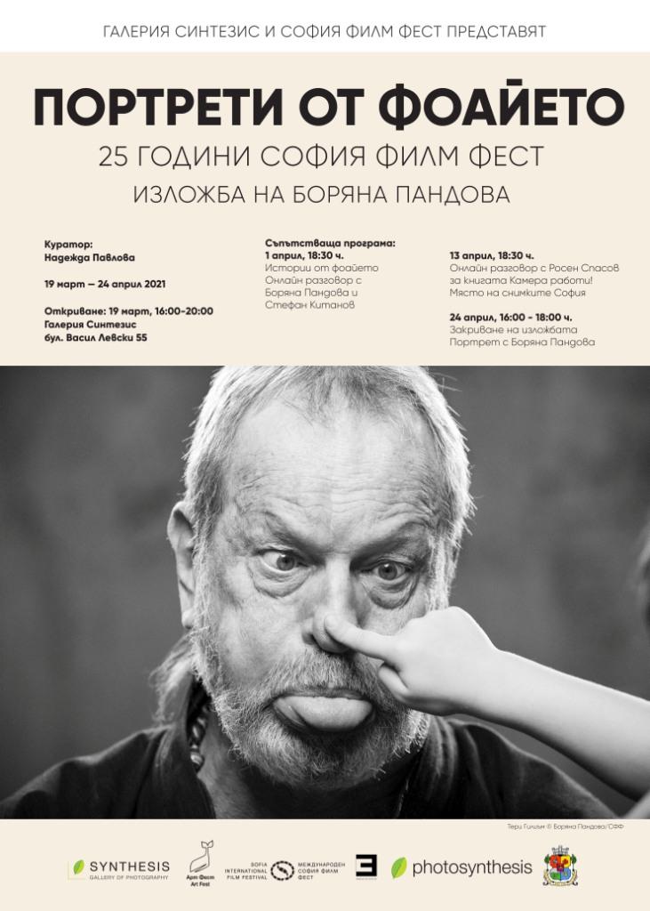 Boryana_Pandova_poster_50x70_ТG