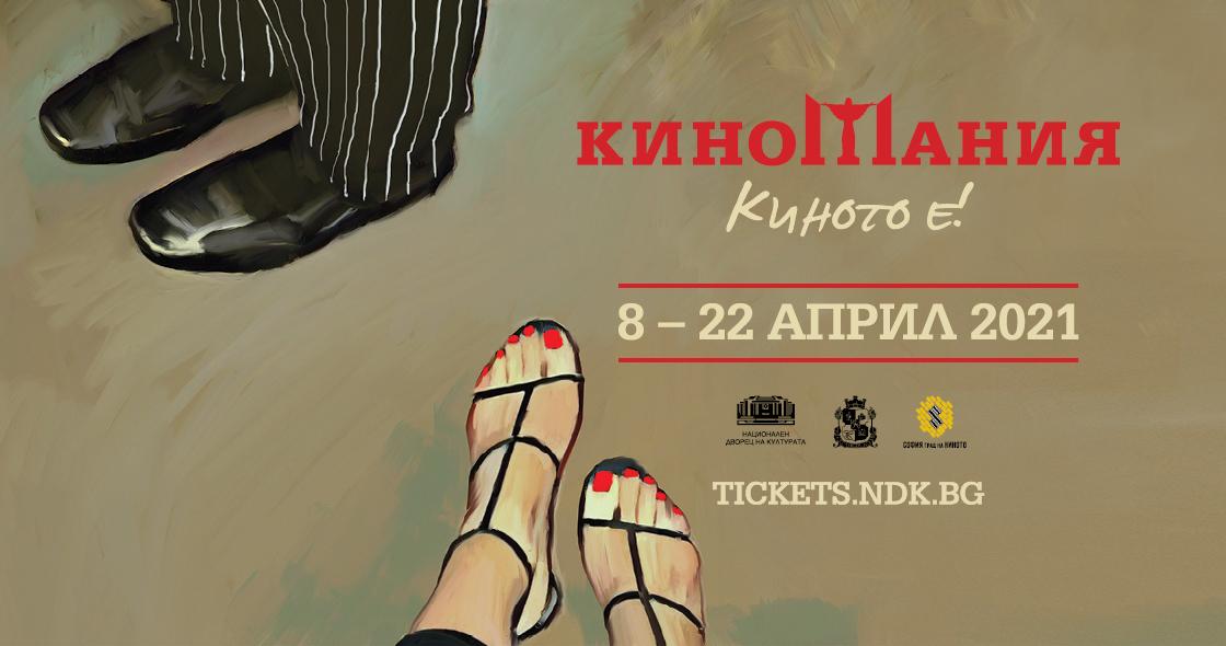 KINOMANIA_FB_Event_Cover_1