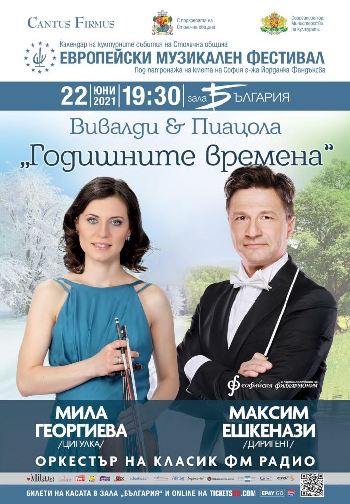 Mila&Maxim Seasons Poster F