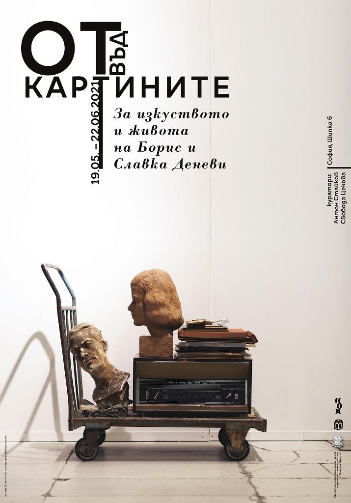 OTVUD-KARTINITE-poster-web