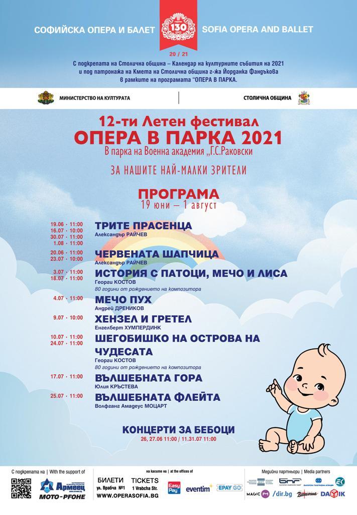 Poster_70x100_Detski (1)-page-002