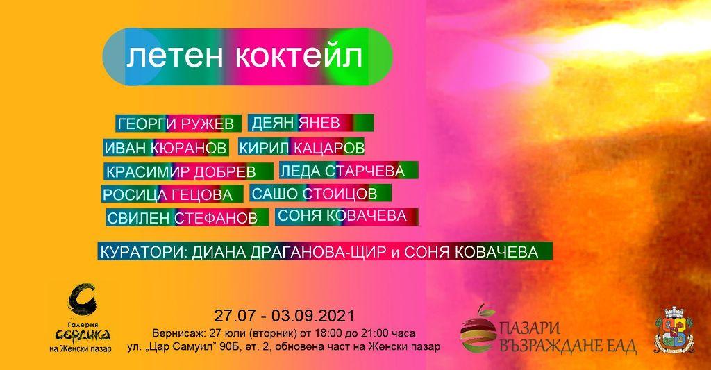 Summer cocktail_e-invitation