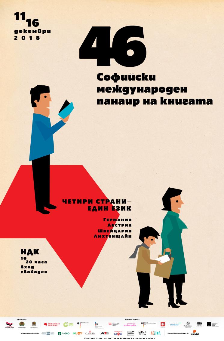 46. SOFIA INTERNATIONAL BOOK FAIR poster-vertikalen-web