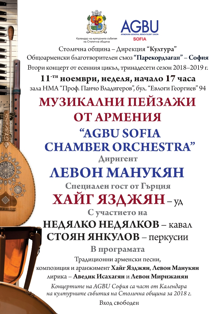 AGBUSOFIA_Concert_November_Afish_BG