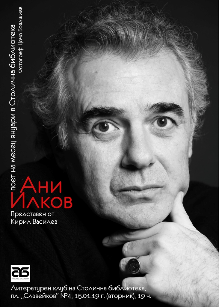 Ani Ilkov Poster