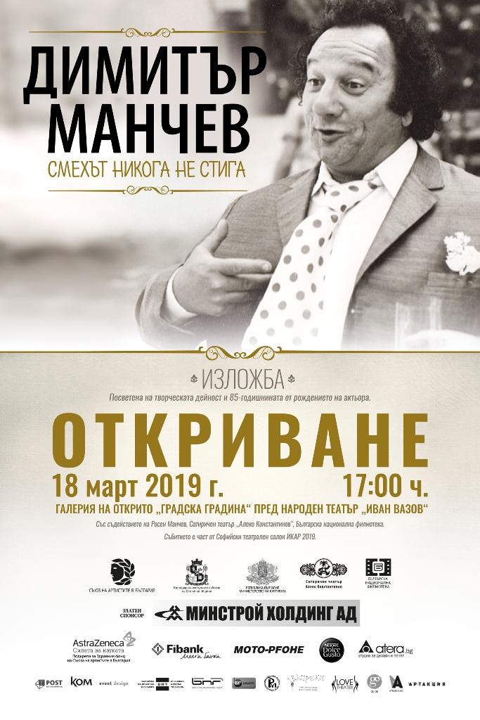 Dimitur Manchev