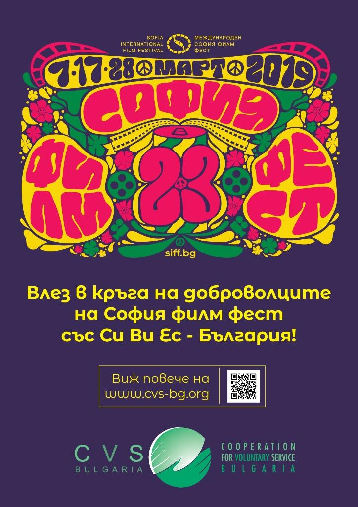 Dobrovolci_poster-001