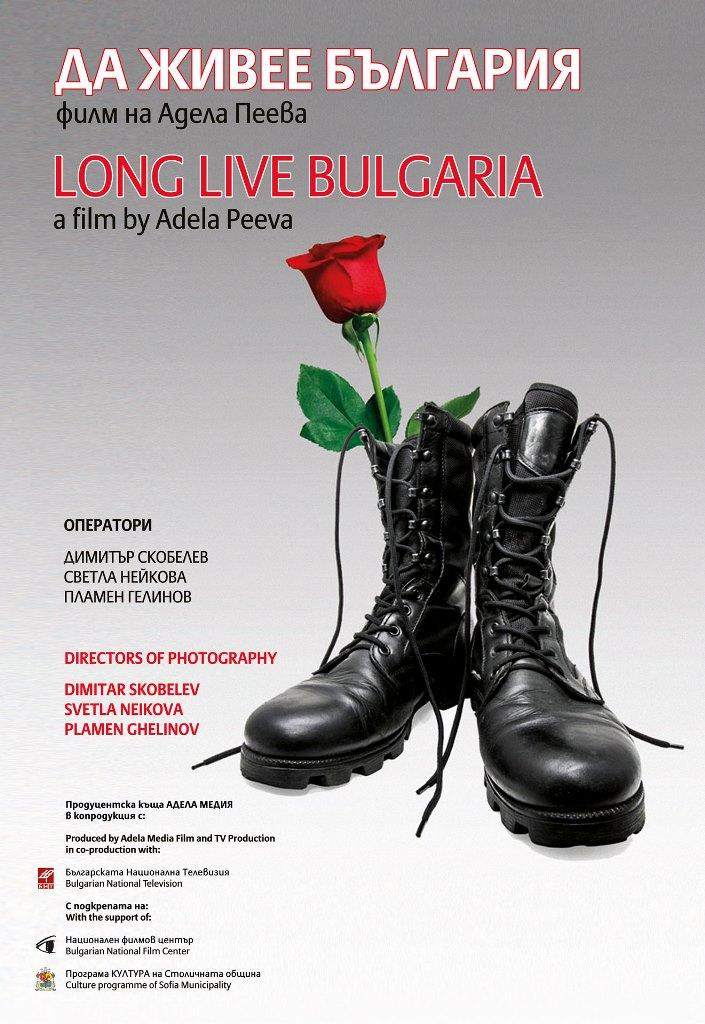 Long Live Bulgaria_Poster