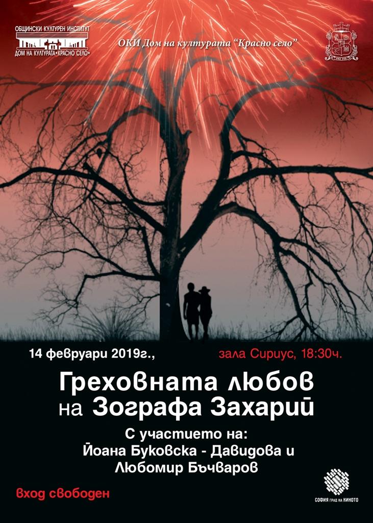 OKI_Grehovna_liubov_20190131_txt