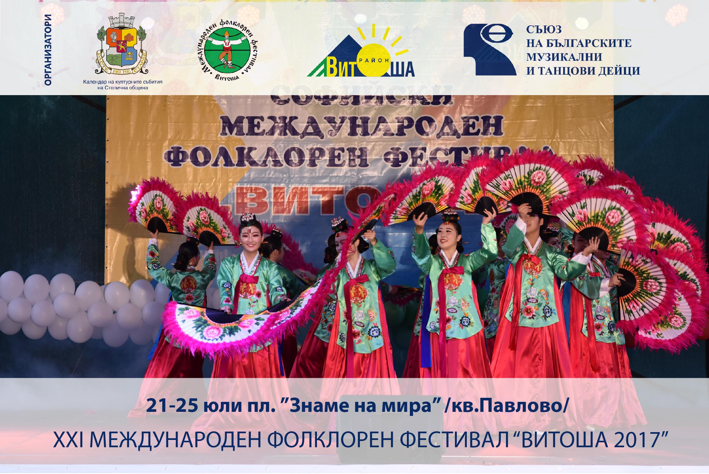 Plakat MFF Vitosha